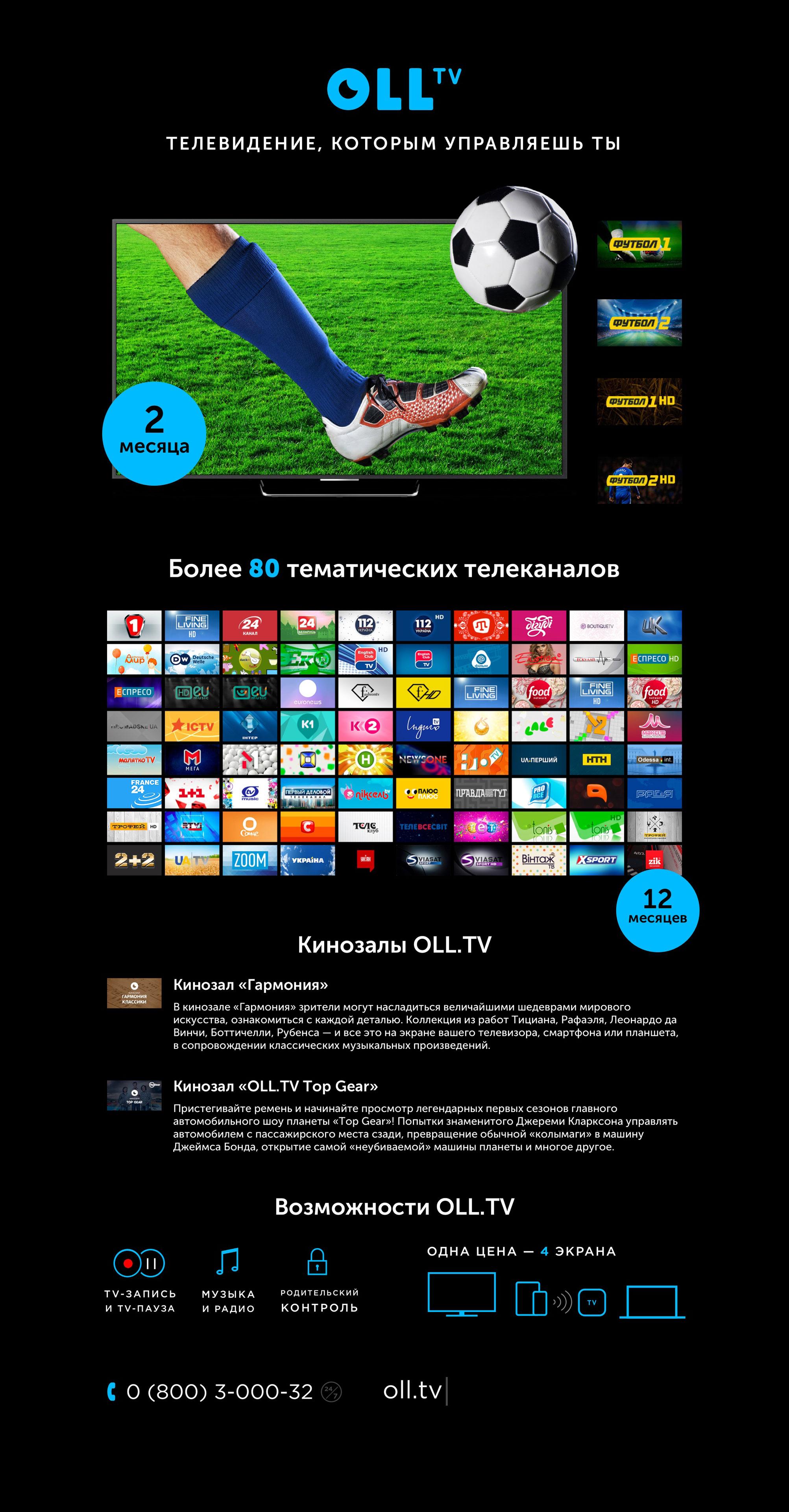 Пакет футбол hd футбол 1hd, 2hd, 3hd. ᐉ Akcionnyj Paket Oll Tv 12 Mesyacev Kupit V Kieve Ukraine Luchshaya Cena V Epicentre