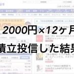 SBI証券で1年間で月2000円ずつ積立投信した結果