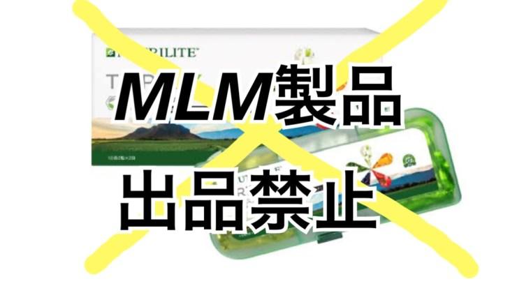 フリマアプリでMLMの製品を売ってはいけない