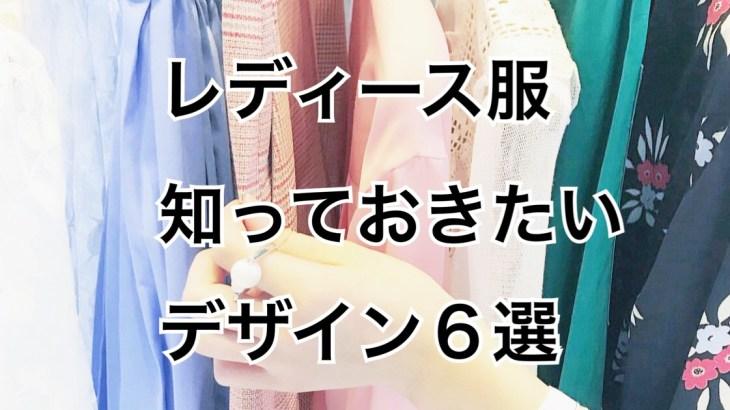 レディース服で知っておきたいデザイン6選!