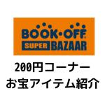 ブックオフ200円コーナーで見つけたお宝アイテム紹介