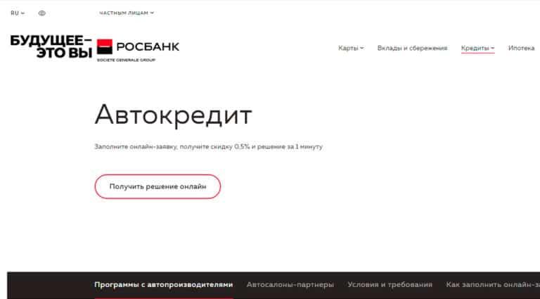 Rosbank - půjčka na auto na nákup nových a ojetých ojetých vozidel na úvěr