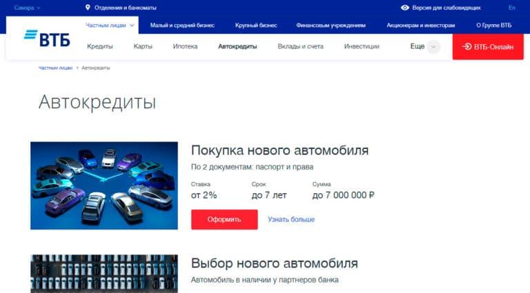 VTB - empréstimo de carro calcula empréstimo de carro a 6,9% online