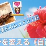 宮古島♡1月の美ら心レッスン♪テーマは【自分を変える《自己愛》】