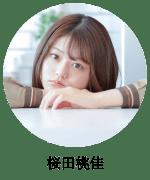 epigirl 桜田桃佳