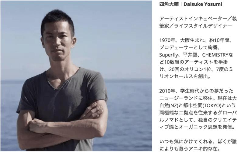 四角大輔 アーティストインキュベーター/執筆家/ライフスタイルデザイナー