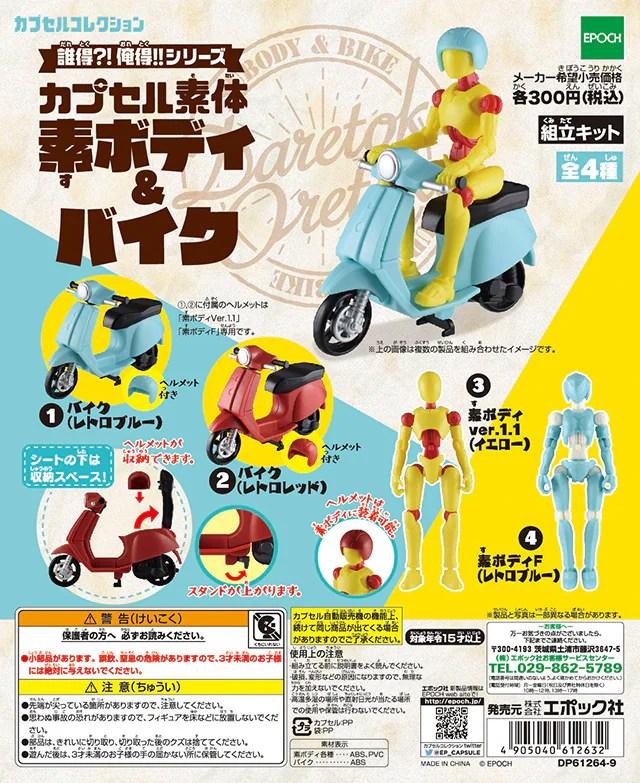 「素ボディ ガチャガチャ バイク」の画像検索結果