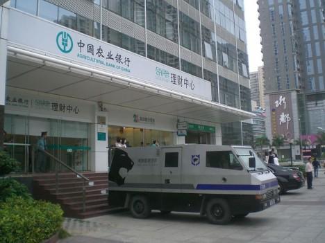 Agricultural_Bank_of_China