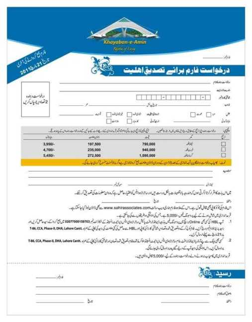 Booking Form and Eligibility Criteria