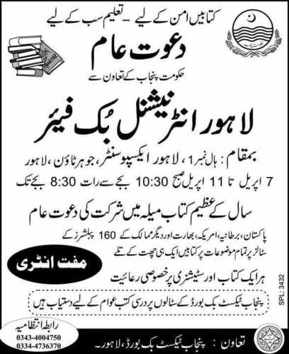 Lahore International Book Fair