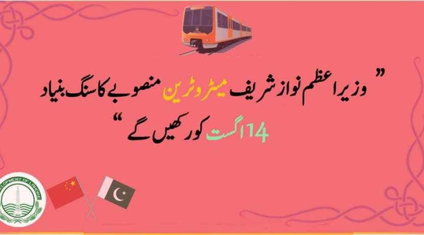 Lahore Metro Train Groundbreaking Ceremony