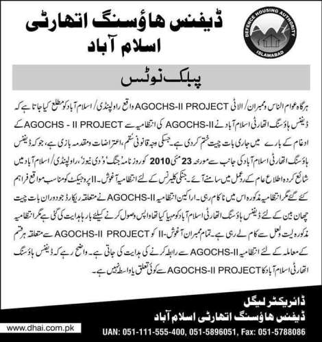 AGOCHS II Islamabad DHA Merger Cancellation Notice