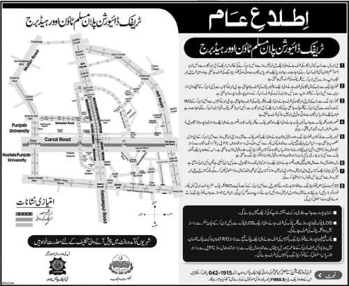 Traffic Diversion Plan for Muslim Town Lahore Overhead Bridge