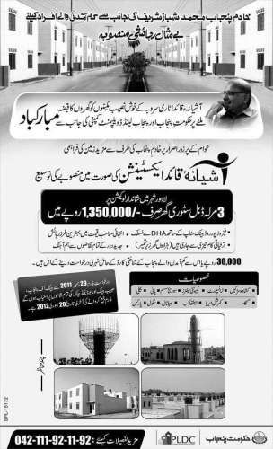 Ashiana Quaid ExtensionLahore Ashiana Housing Scheme Application invited