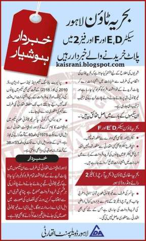 LDA Notice Warning to Bahria Town Lahore