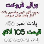 1 Kanal Plot for Sale in Bahria Town Lahore Sector C Jasmine Block # 456