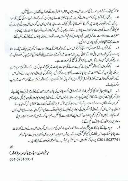 Circular for Phase I to VI Bahria Town Rawalpindi Residents-2