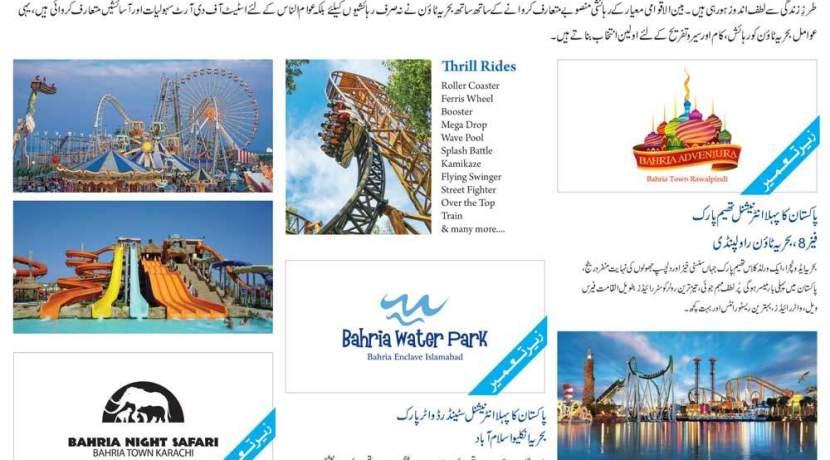 Bahria Town International Theme Park & Water Park
