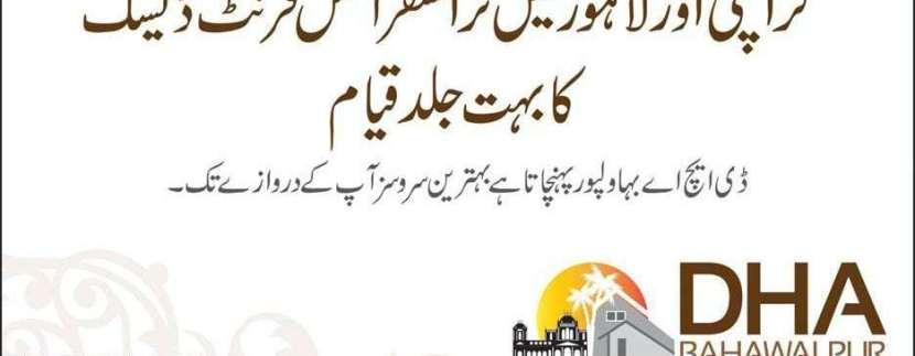 DHA Bahawalpur Transfer Opening Soon in Karachi & Lahore