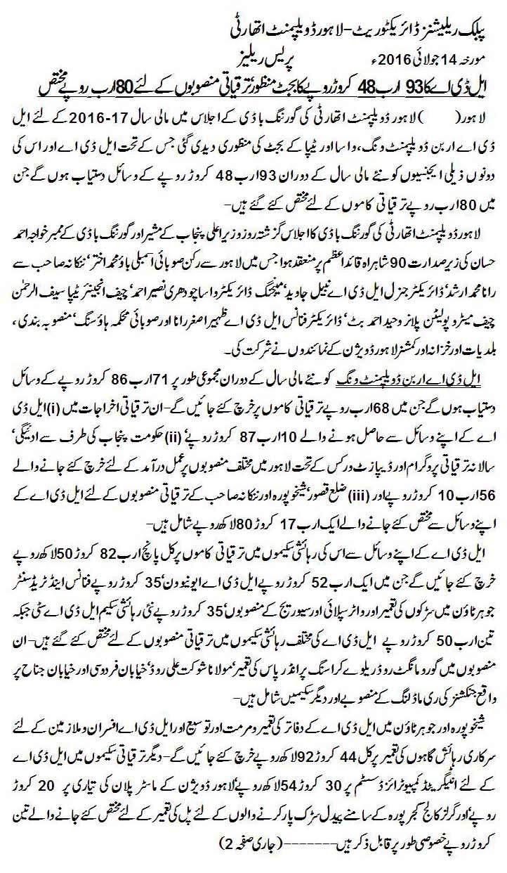 Lahore Development Authority Budget 2016-2017-1