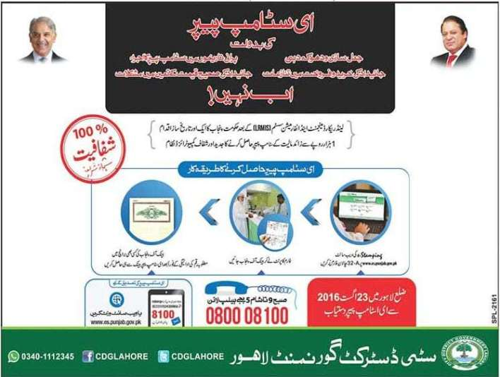 e-Stamp Papers