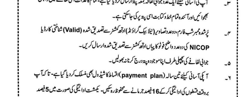DHA Multan start sending Information letter and Payment Schedule