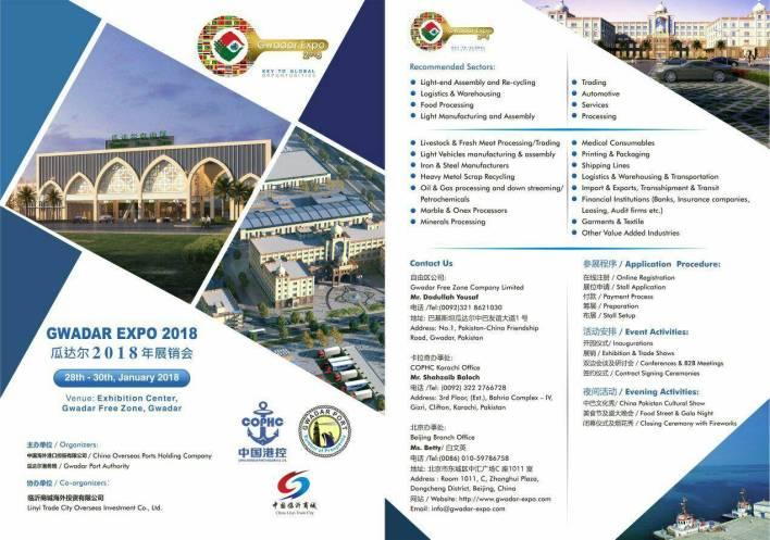 Gwadar Expo 2018