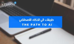 the path to AI