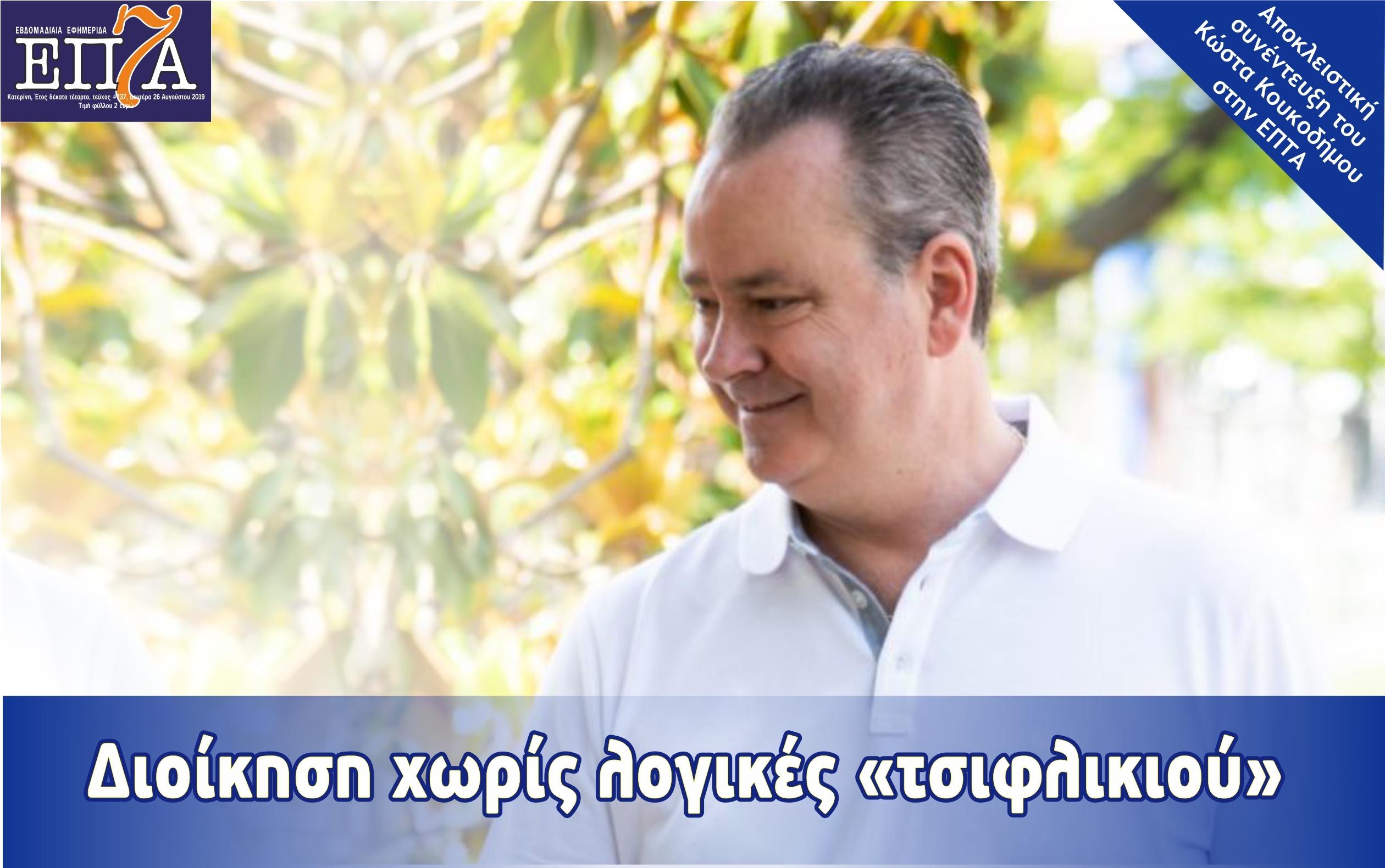 Αποκλειστική συνέντευξη του Κώστα Κουκοδήμου στην ΕΠΤΑ