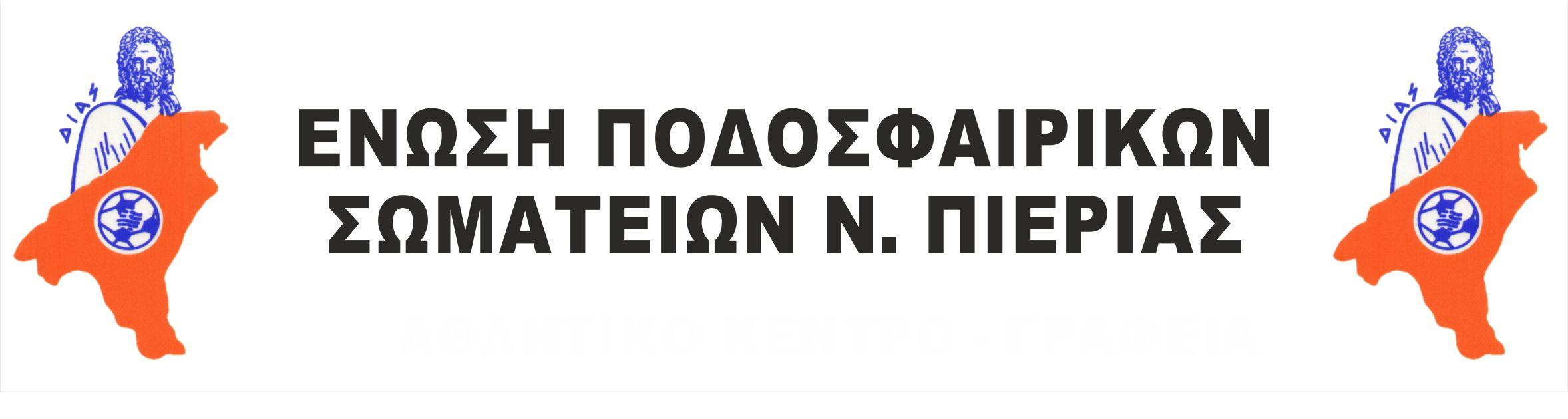 ΕΠΣ ΠΙΕΡΙΑΣ - Σχολή Διαιτησίας Ποδοσφαίρου