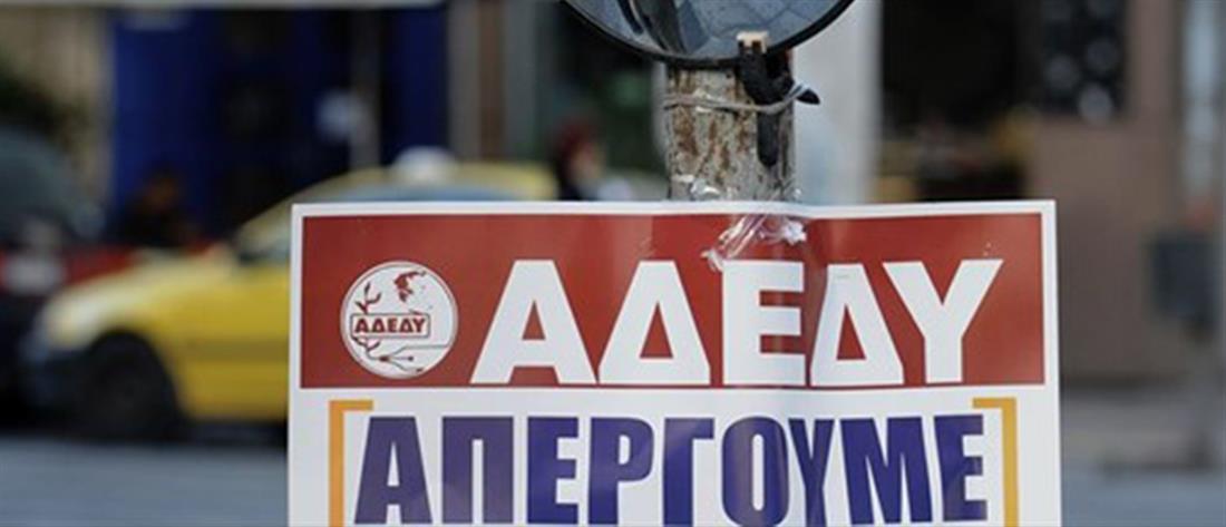 Κάλεσμα του ΣΕΠΕ Πιερίας στην αυριανή απεργία για το «ασφαλιστικό»: «Οφείλουμε να αντιδράσουμε»