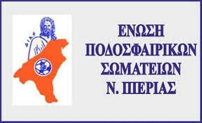 Πρόσκληση Τακτικής Γενικής Συνέλευσης της Ε.Π.Σ Πιερίας 21-02-2020