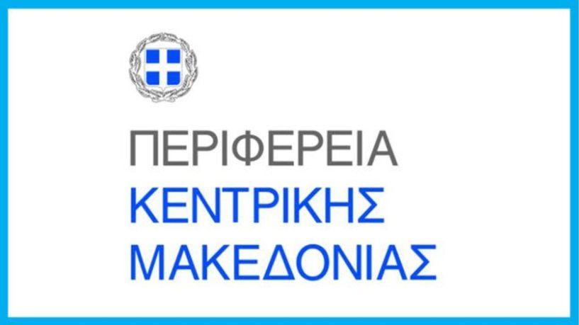 Νέα δράση ενίσχυσης ανέργων για αυτοαπασχόληση και ίδρυση νέας επιχείρησης από την Περιφέρεια Κεντρικής Μακεδονίας