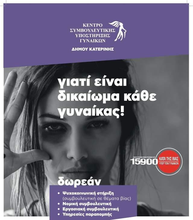 «Απολογισμός» λειτουργίας της Δημοτικής Δομής, ενόψει της Διεθνούς Ημέρα για την εξάλειψη της βίας κατά των γυναικών