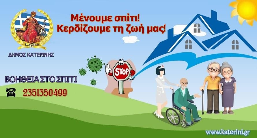 Βοήθεια στο Σπίτι Δήμου Κατερίνης: Η πολύτιμη φροντίδα στις ευπαθείς ομάδες, εν μέσω πανδημίας