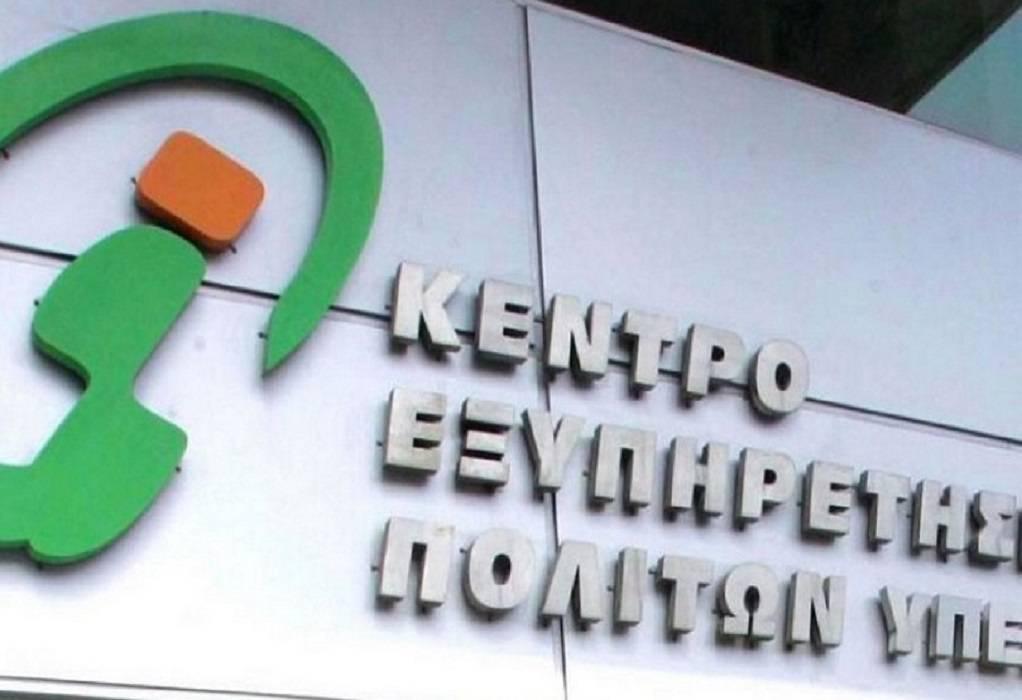 Δήμος Κατερίνης – Φεύγει το ΚΕΠ από το δημαρχείο και εκσυγχρονίζεται
