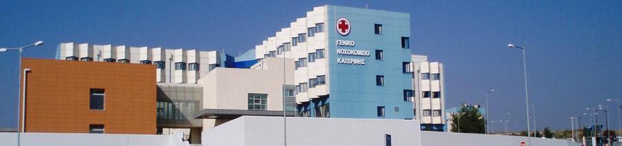 Ενίσχυση του Νοσοκομείου Κατερίνης ζητά η Άννα Μάνη – Επικοινωνία με τον υφ. Υγείας
