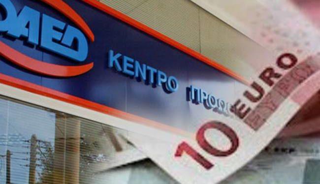 ΟΑΕΔ - Τελευταία προθεσμία για την οικονομική ενίσχυση των 400 ευρώ σε μακροχρόνια ανέργους