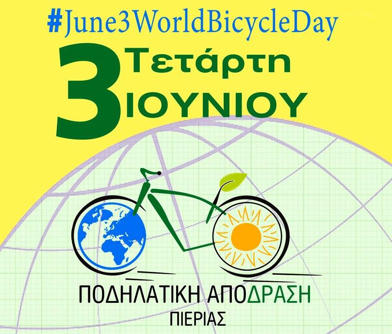 Κατερίνη - Ποδηλατούμε για την Παγκόσμια Ημέρα Περιβάλλοντος
