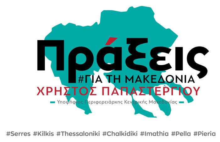 «Πράξεις για την Μακεδονία»: «Είναι ώρα για πράξεις, πριν είναι αργά».