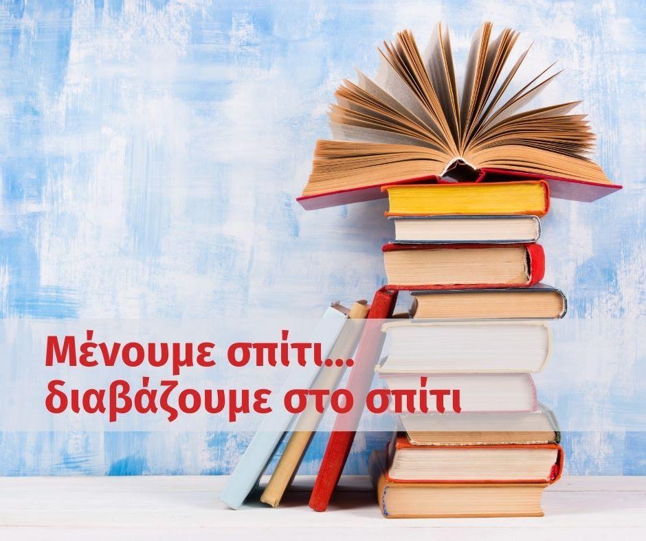 Μένουμε σπίτι… διαβάζουμε στο σπίτι – 8 δωρεάν βιβλία μέσω διαδικτύου από την Εθελοντική Ομάδα Δράσης