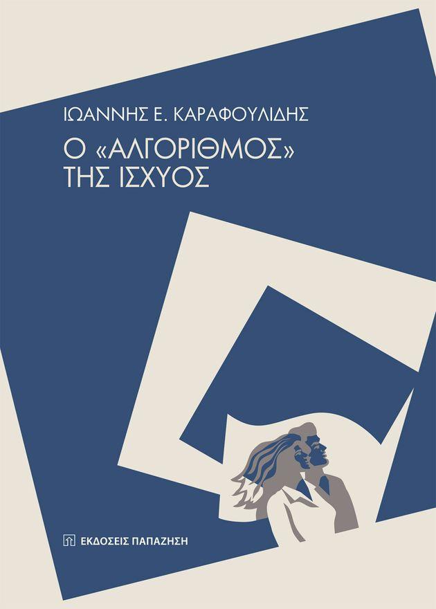 """Βιβλιοπαρουσίαση – «Ο """"Αλγόριθμος"""" της ισχύος» του Ι. Καραφουλίδη από τις Εκδόσεις Παπαζήση"""