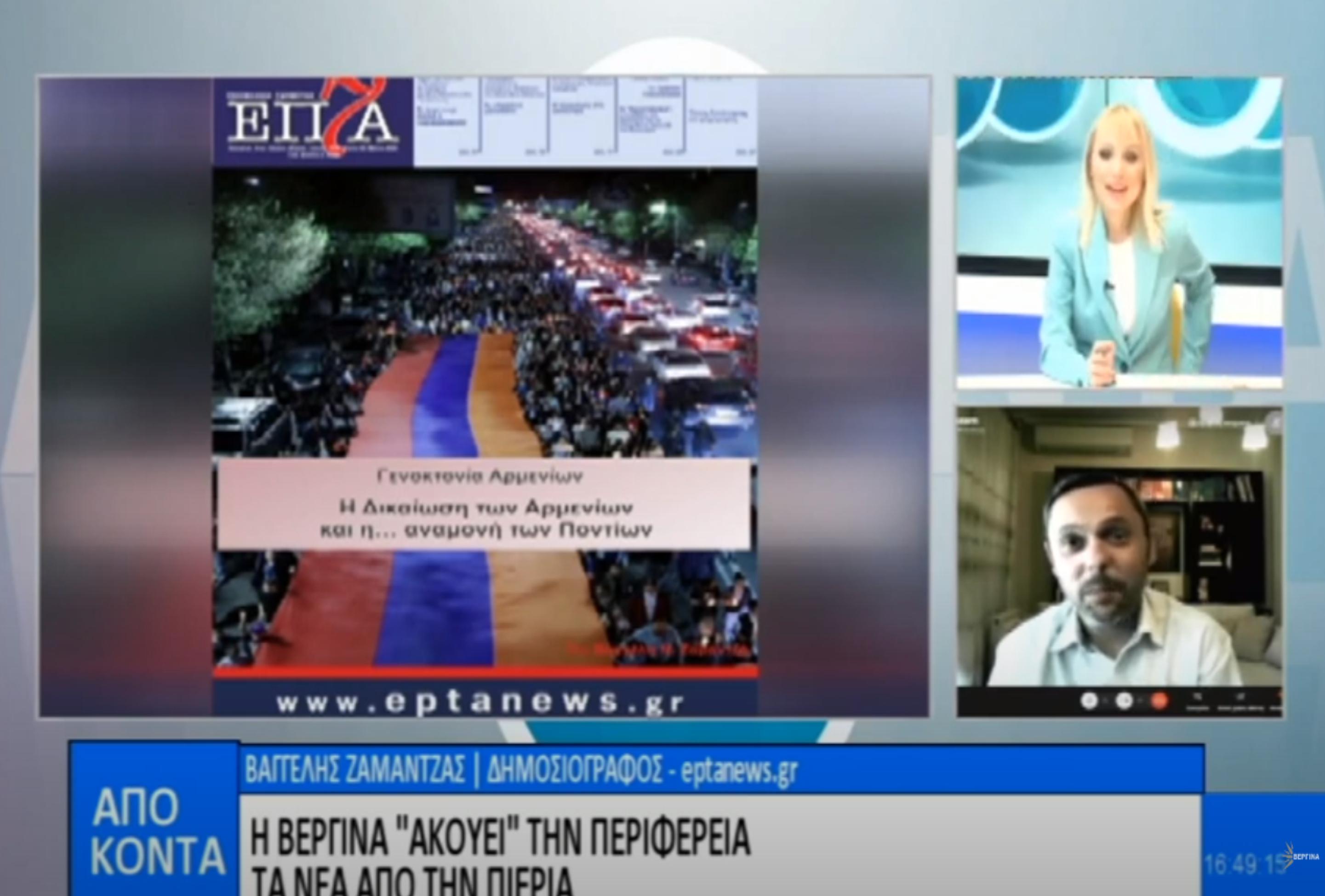 Το Eptanews.gr στη Βεργίνα TV με τα νέα της Πιερίας