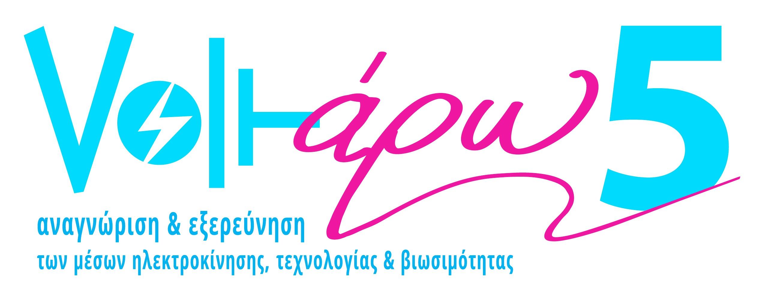 «Voltάρω 5», η «πράσινη» γιορτή της ΠΚΜ για την ηλεκτροκίνηση – Κυριακή 26 Σεπτεμβρίου 2021 στην παραλία της Θεσσαλονίκης