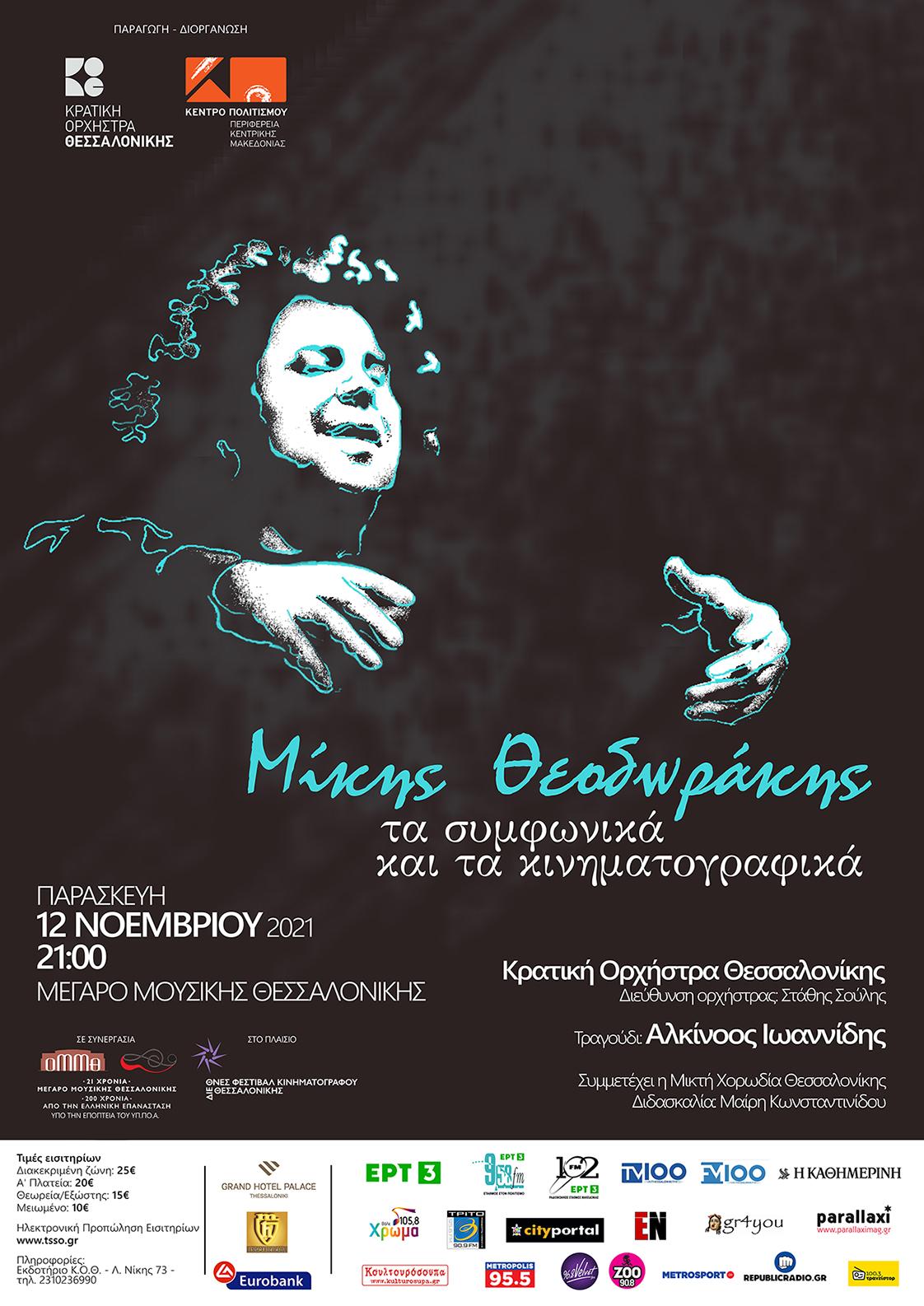 Μίκης Θεοδωράκης | Τα συμφωνικά και τα κινηματογραφικά στο Μέγαρο Μουσικής Θεσσαλονίκης