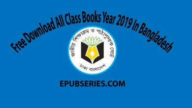 Photo of NCTB Books Download 2018