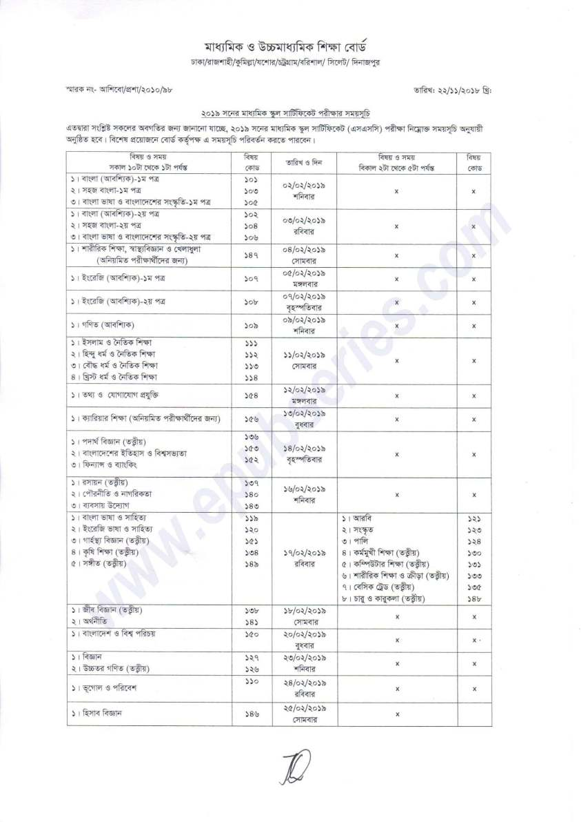 Ssc Exam Routine Download Year 2019 All Board