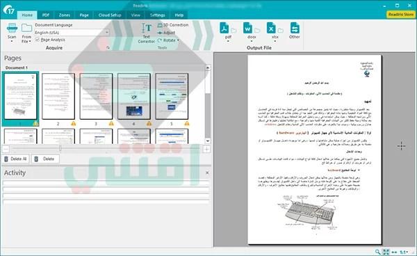 برنامج تحويل Pdf إلى Word يدعم العربية مجانا Readiris اقتني