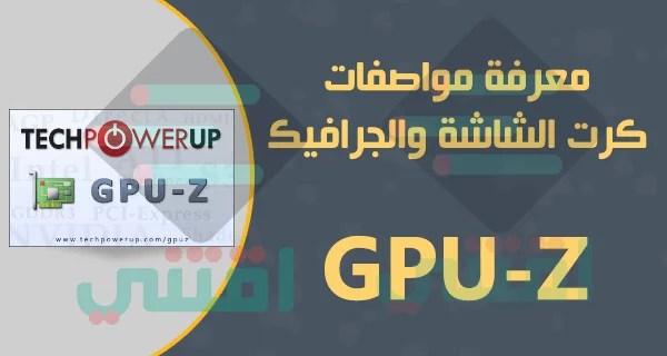 كيفية معرفة كارت الشاشة والجرافيك ومواصفاته Gpu Z مجانا اقتني
