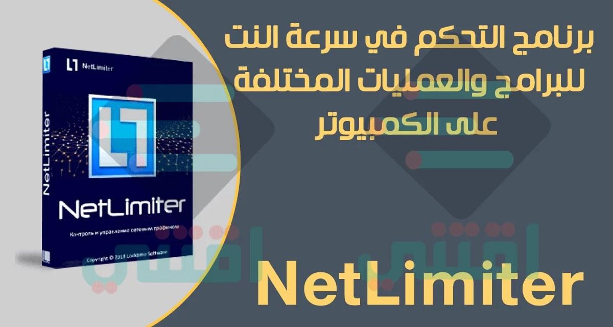 برنامج للتحكم في استهلاك الانترنت للكمبيوتر Netlimiter
